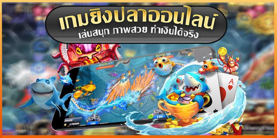 เกมยิงปลาออนไลน์ เดิมพันได้ทุกวันตลอด 24 ชั่วโมง บนมือถือเพียงเครื่องเดียว