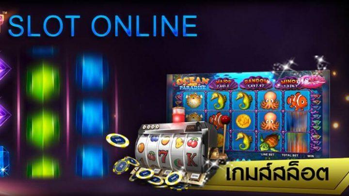 สล็อตออนไลน์ เกมการเดิมพัน ของคนยุคใหม่ สะดวกสบาย ได้เงินเร็ว